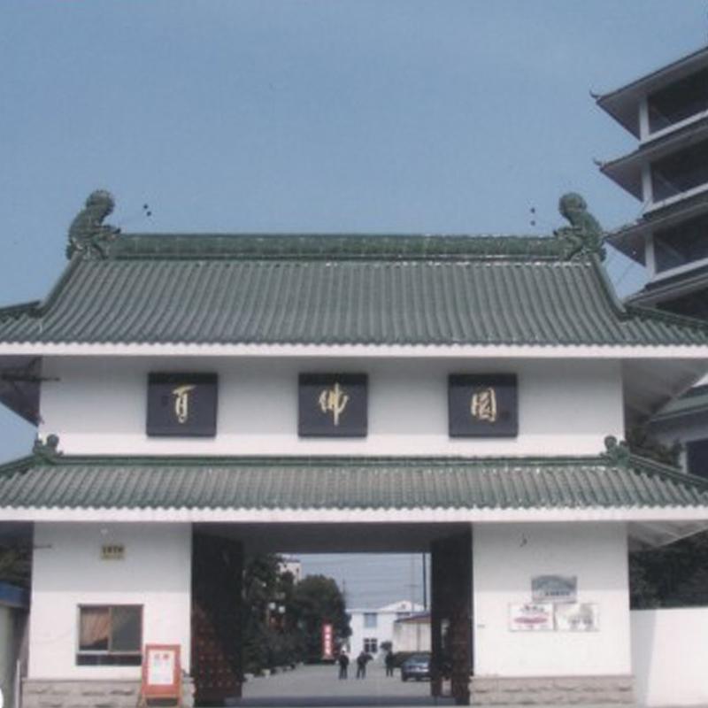 上海百佛园