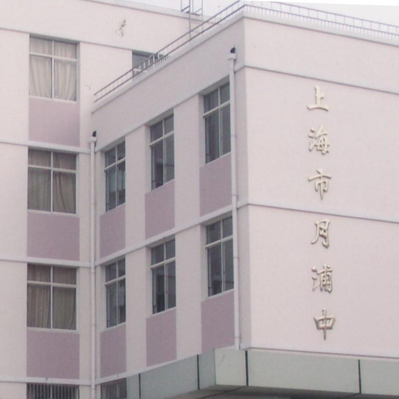 上海月浦中学