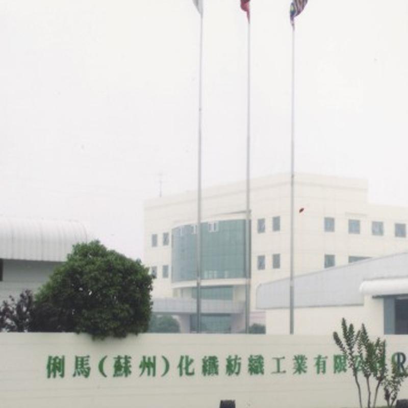 苏州俐马化织纺织工业有限公司