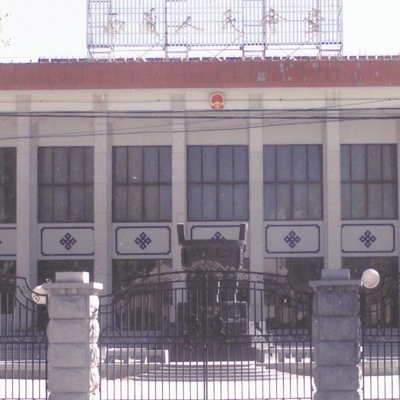 西藏人民大会堂
