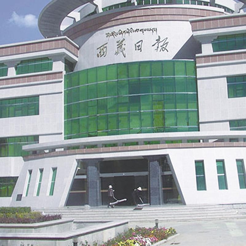 西藏日报社办公大楼