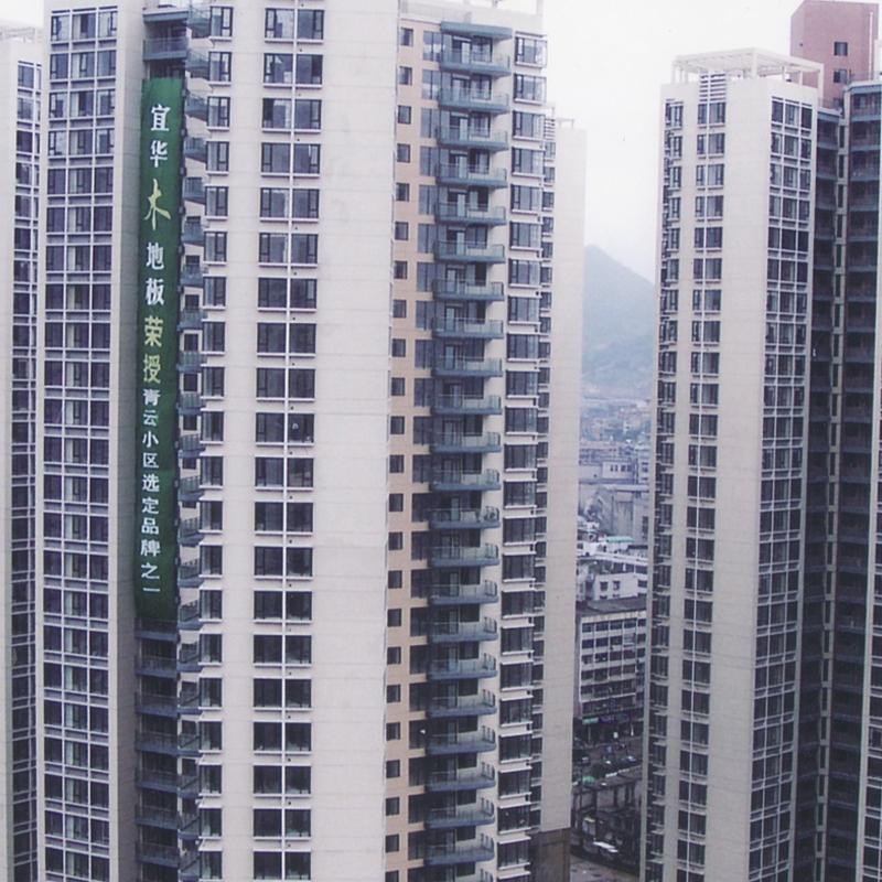 贵州电力集团宿舍楼